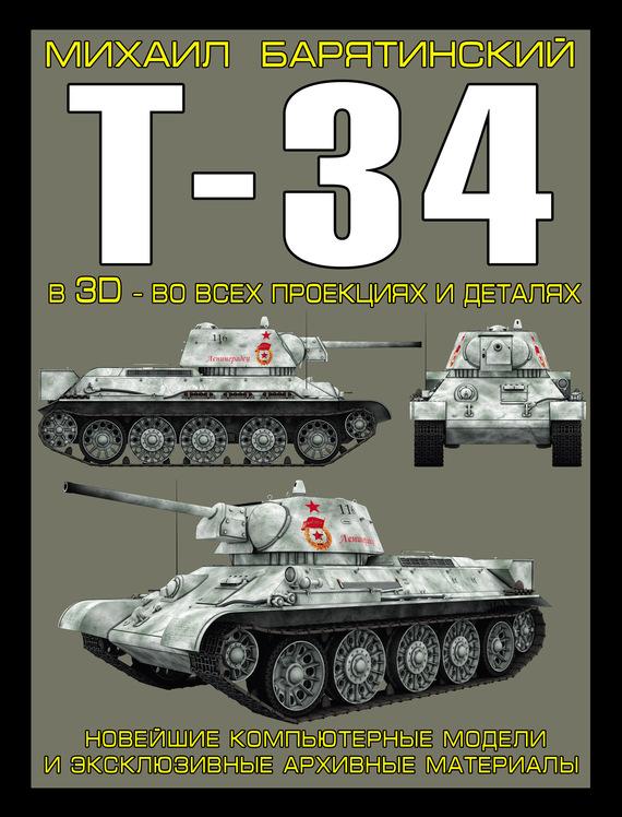 Т-34 в 3D – во всех проекциях и деталях - Михаил Барятинский