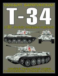 Барятинский, Михаил  - Т-34 в 3D – во всех проекциях и деталях