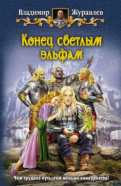 Конец светлым эльфам - Владимир Журавлев