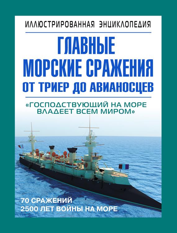 Главные морские сражения от триер до авианосцев - Сергей Данилов