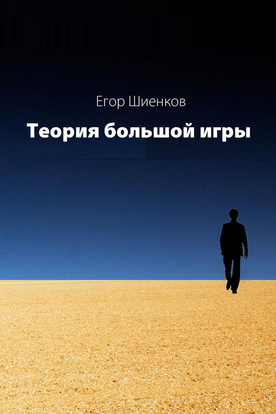 Егор Шиенков бесплатно