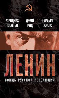 Уэллс, Герберт  - Ленин. Вождь мировой революции (сборник)
