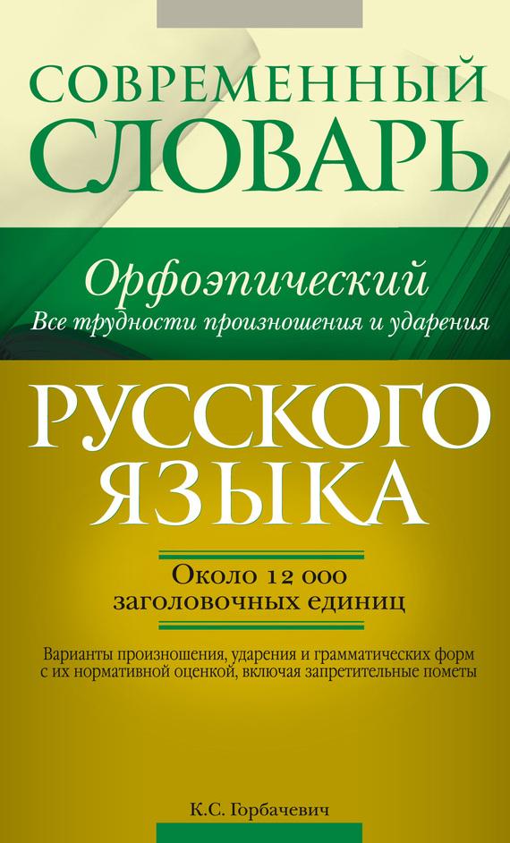 Орфоэпический словарь русского языка скачать pdf бесплатно