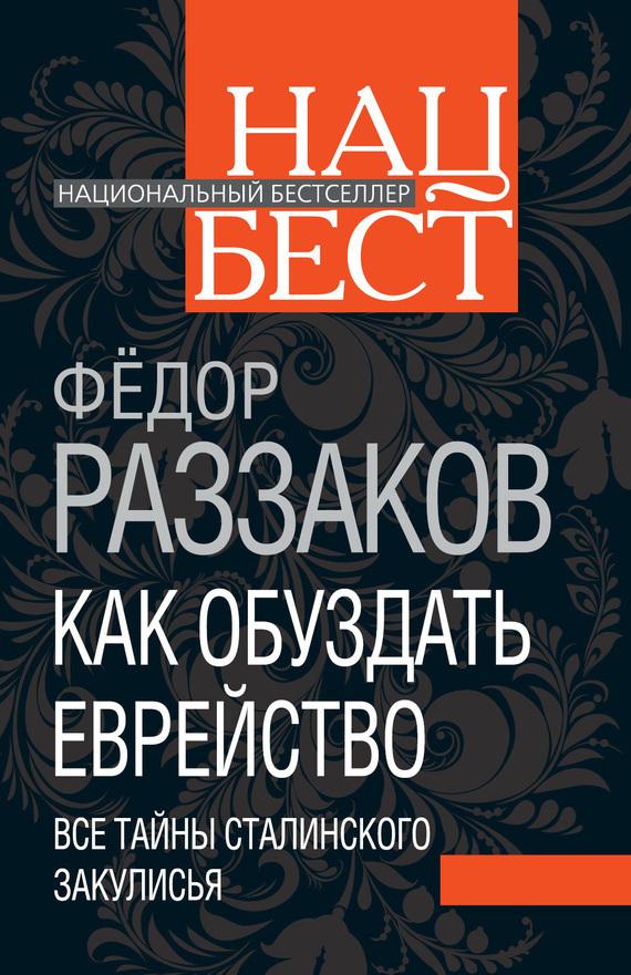 Федор Раззаков - Как обуздать еврейство. Все тайны сталинского закулисья