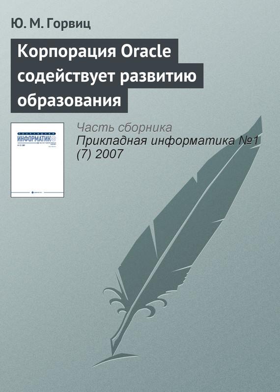 Обложка книги Корпорация Oracle содействует развитию образования, автор Горвиц, Ю. М.