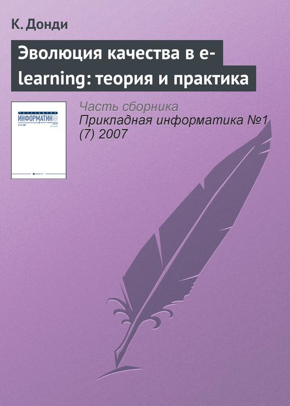 К. Донди Эволюция качества в e-learning: теория и практика incorporating tqm constructs in information system development