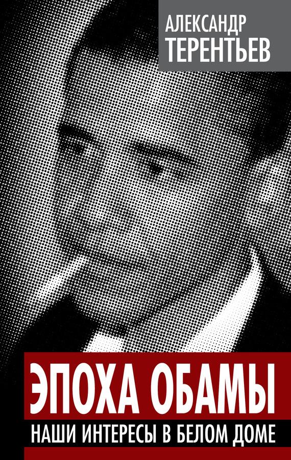 Александр Терентьев Эпоха Обамы. Наши интересы в Белом доме б у корбюратор на рено 19 в москве