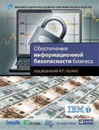 Андрианов, В. В.  - Обеспечение информационной безопасности бизнеса