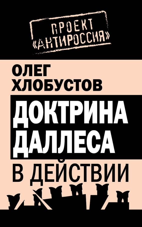 Олег Хлобустов Доктрина Даллеса в действии игорь атаманенко кгб – цру кто сильнее