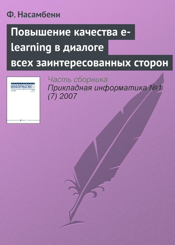 Ф. Насамбени Повышение качества e-learning в диалоге всех заинтересованных сторон блузка в комплекте 2 изд best connections