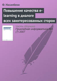 Насамбени, Ф.  - Повышение качества e-learning в диалоге всех заинтересованных сторон