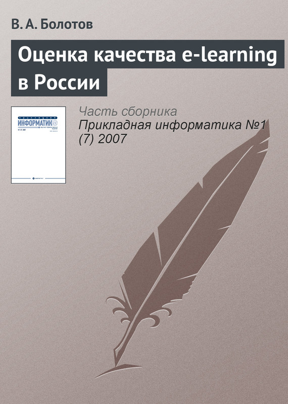 В. А. Болотов Оценка качества e-learning в России a new framework for semisupervised and multitask learning