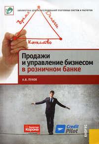 Пухов, А. В.  - Продажи и управление бизнесом в розничном банке