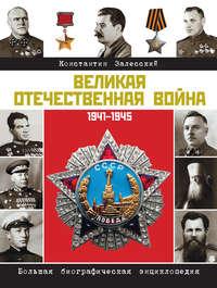 Залесский, Константин  - Великая Отечественная война. Большая биографическая энциклопедия