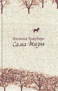 Трауберг, Наталья  - Сама жизнь (сборник)