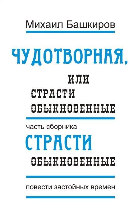 Михаил Башкиров Чудотворная, или Страсти обыкновенные билет на автобус через интернет донецк