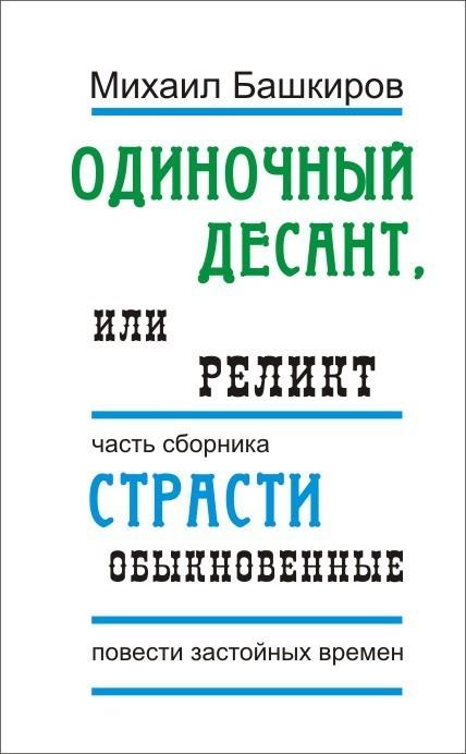 Одиночный десант, или Реликт ( Михаил Башкиров  )
