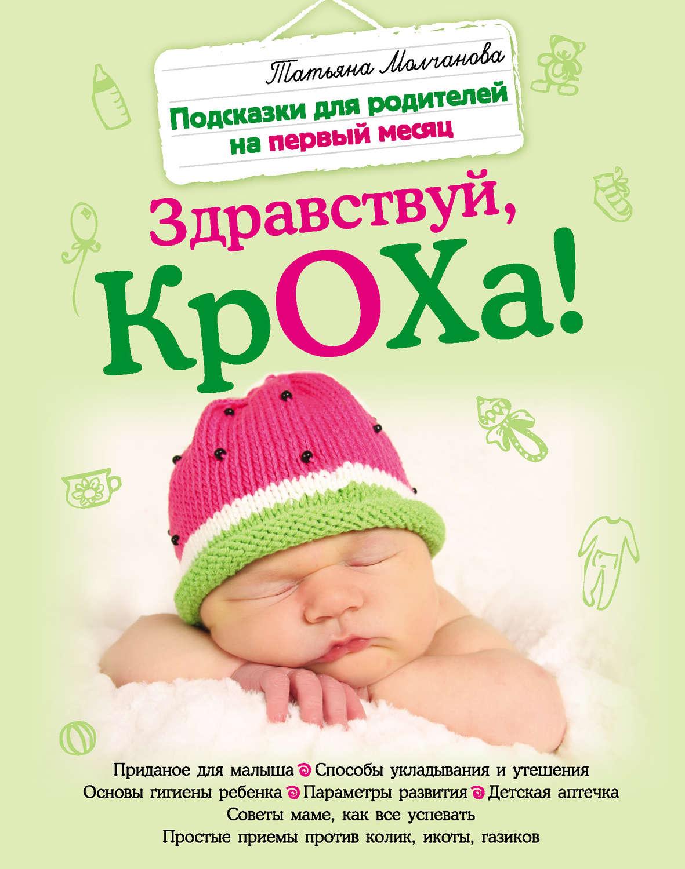 Книга по уходу за новорожденным скачать бесплатно