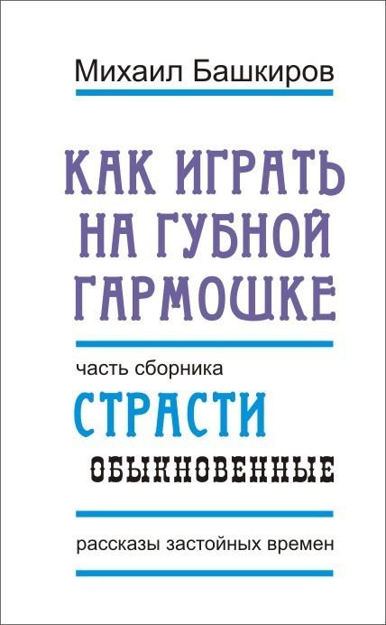 Михаил Башкиров Как играть на губной гармошке михаил башкиров законный дезертир или открытым текстом