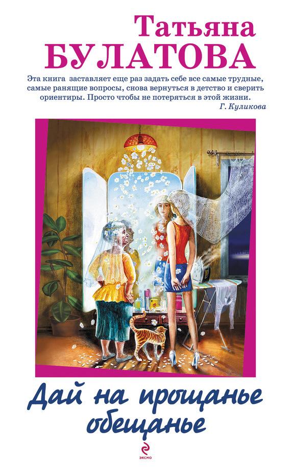 Татьяна Булатова Дай на прощанье обещанье (сборник) ISBN: 978-5-699-63830-7 татьяна булатова счастливо оставаться сборник
