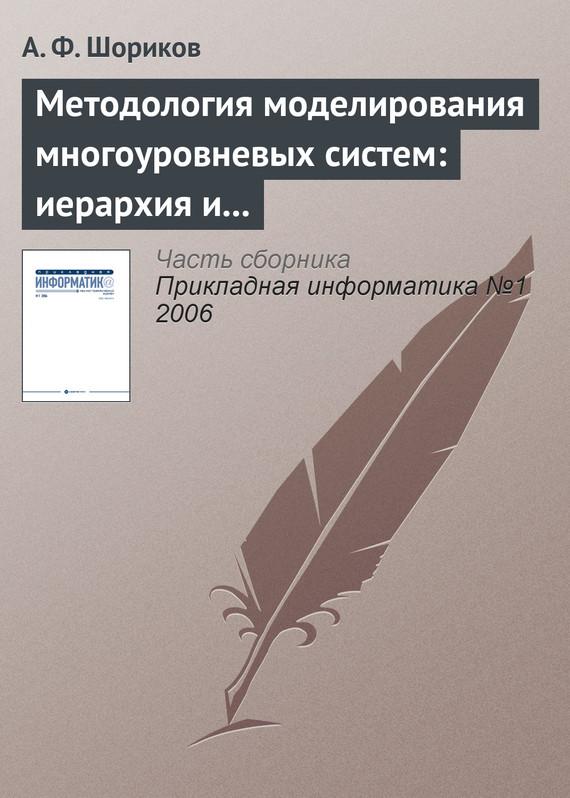 А. Ф. Шориков Методология моделирования многоуровневых систем: иерархия и динамика