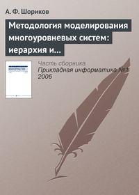 Шориков, А. Ф.  - Методология моделирования многоуровневых систем: иерархия и динамика