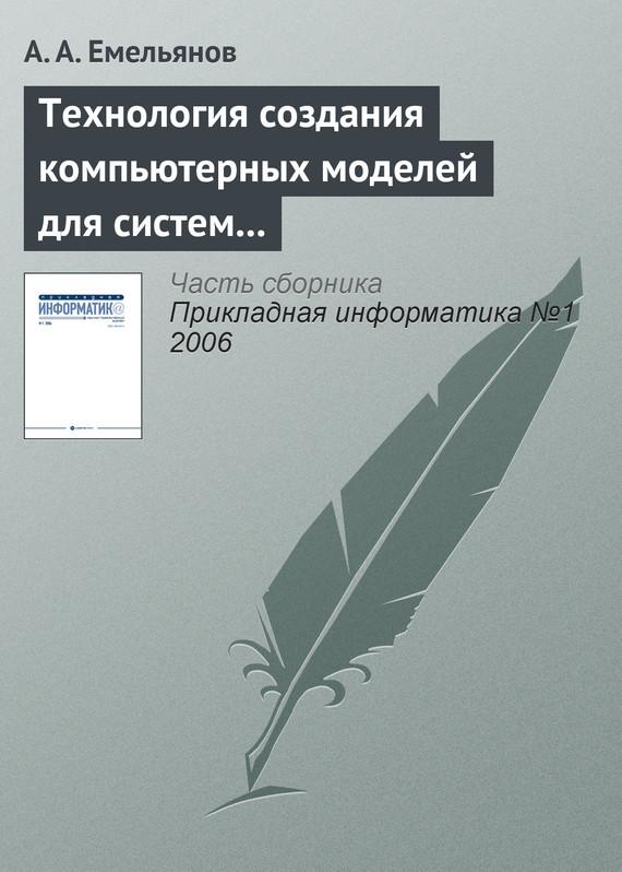 А. А. Емельянов Технология создания компьютерных моделей для систем поддержки принятия решений