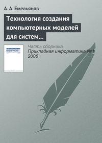 Емельянов, А. А.  - Технология создания компьютерных моделей для систем поддержки принятия решений