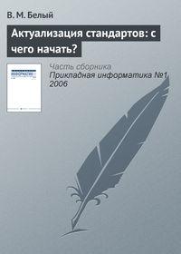 Белый, В. М.  - Актуализация стандартов: с чего начать?
