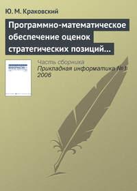 Краковский, Ю. М.  - Программно-математическое обеспечение оценок стратегических позиций вузов
