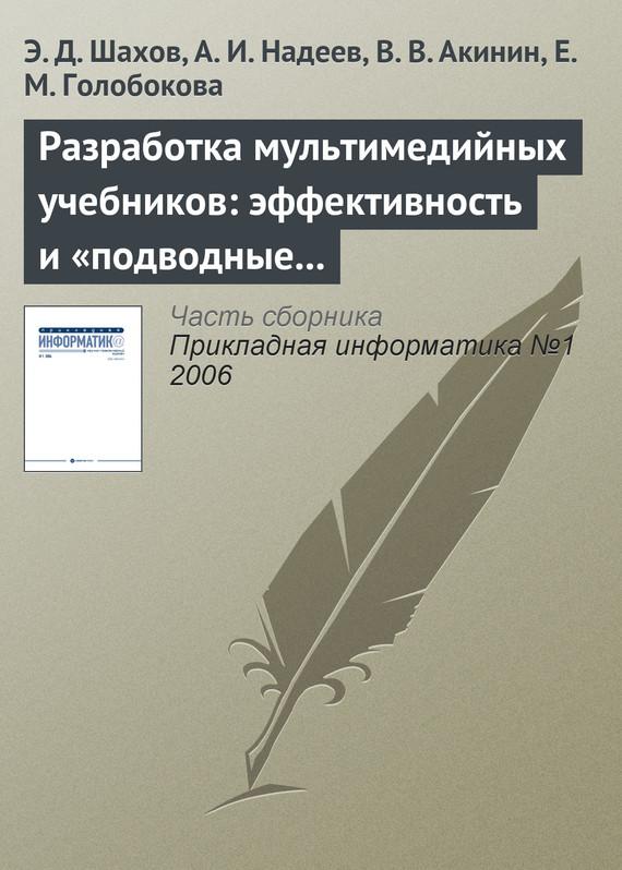 Э. Д. Шахов Разработка мультимедийных учебников: эффективность и «подводные камни» тарифный план