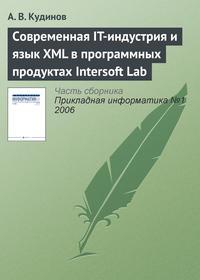 Кудинов, А. В.  - Современная IT-индустрия и язык XML в программных продуктах Intersoft Lab
