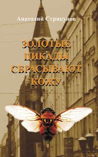Стрикунов, Анатолий  - Золотые цикады сбрасывают кожу