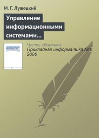 Лужецкий, М. Г.  - Управление информационными системами электронной коммерции