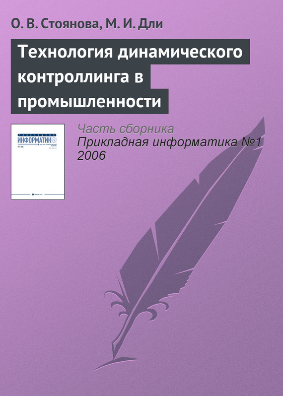 О. В. Стоянова Технология динамического контроллинга в промышленности стоимость