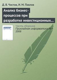 Павлов, И. М.  - Анализ бизнес-процессов при разработке инвестиционных проектов
