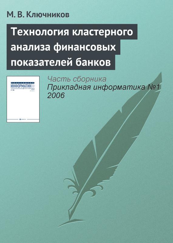 М. В. Ключников бесплатно