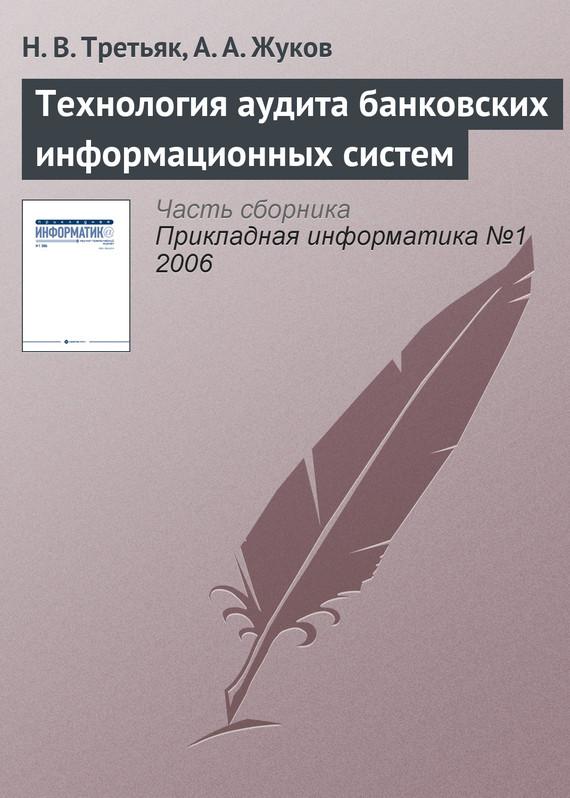 Н. В. Третьяк Технология аудита банковских информационных систем