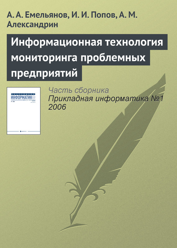 А. А. Емельянов Информационная технология мониторинга проблемных предприятий