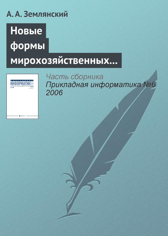 Новые формы мирохозяйственных отношений в информационной деятельности