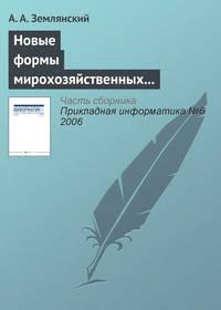 Землянский, А. А.  - Новые формы мирохозяйственных отношений в информационной деятельности