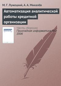 Лужецкий, М. Г.  - Автоматизация аналитической работы кредитной организации