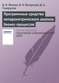 Фомин, В. И.  - Программные средства непараметрического анализа бизнес-процессов