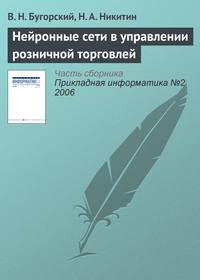 Бугорский, В. Н.  - Нейронные сети в управлении розничной торговлей