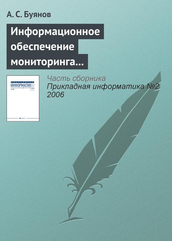 Информационное обеспечение мониторинга и использования ресурсов Мирового океана ( А. С. Буянов  )