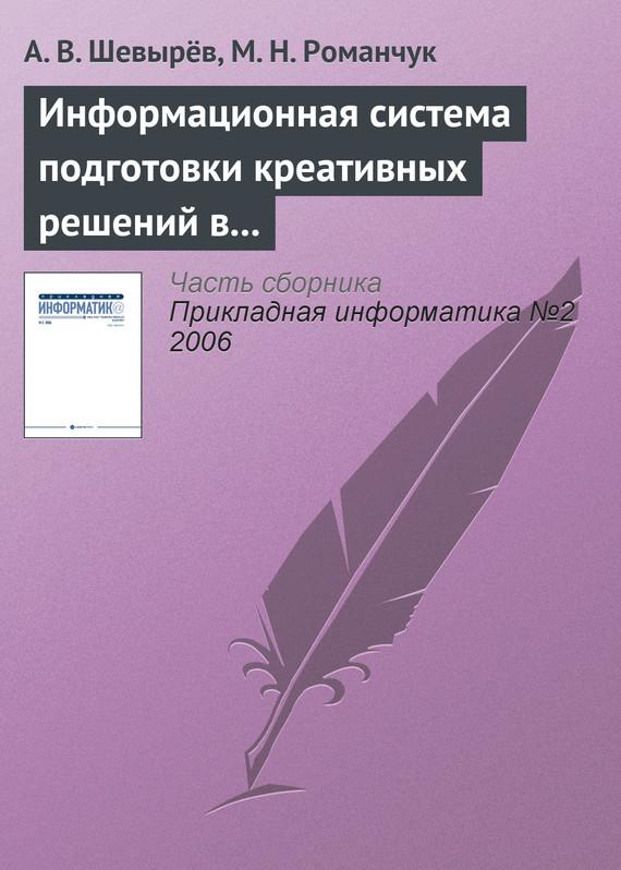 А. В. Шевырёв Информационная система подготовки креативных решений в бизнесе