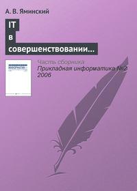 Яминский, А. В.  - IT в совершенствовании профессионального английского инженерной элиты