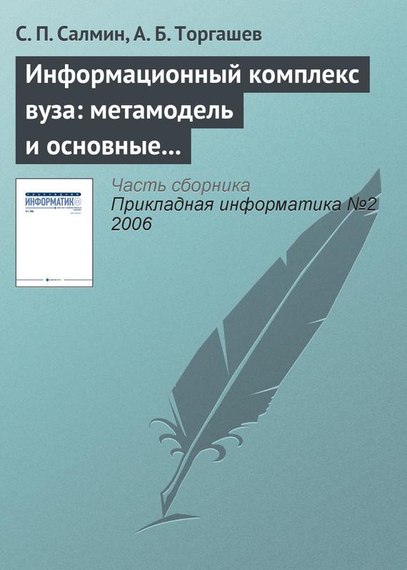 С. П. Салмин Информационный комплекс вуза: метамодель и основные процедуры бунаков п технологическая подготовка производства в сапр