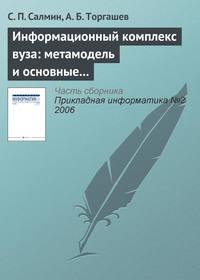Салмин, С. П.  - Информационный комплекс вуза: метамодель и основные процедуры