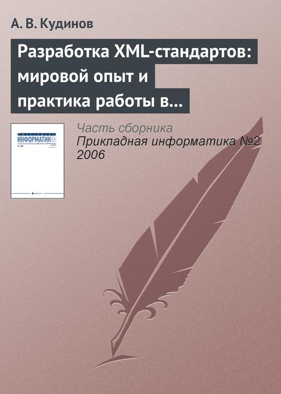 А. В. Кудинов Разработка XML-стандартов: мировой опыт и практика работы в банковском секторе расширенный язык разметки xml